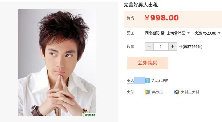 Renting-a-Boyfriend-on-Taobao